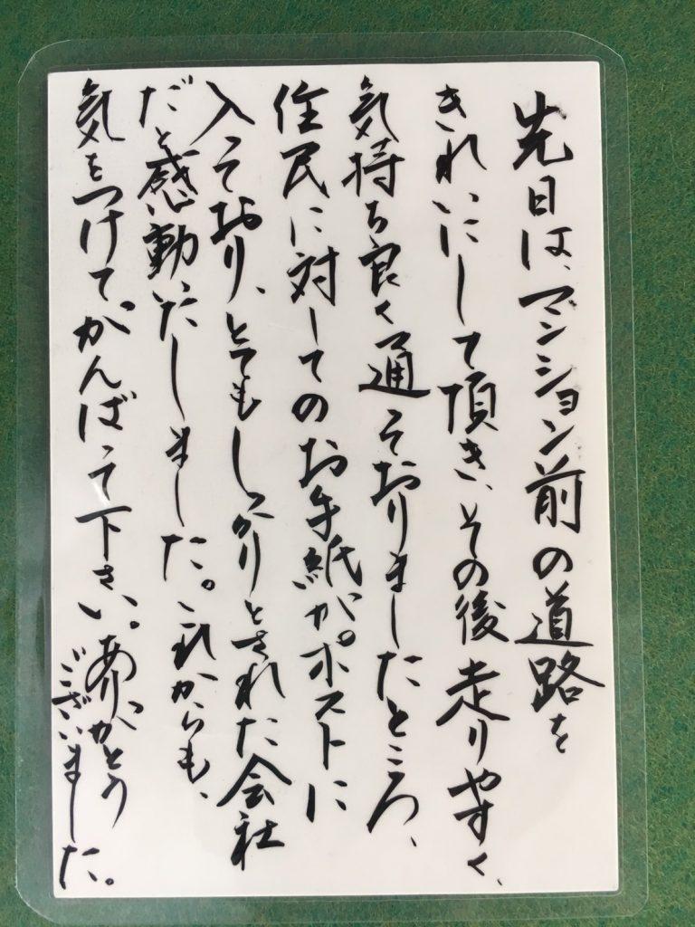29.6.12嬉しいお葉書